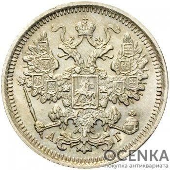 15 копеек 1899 года Николай 2 - 1