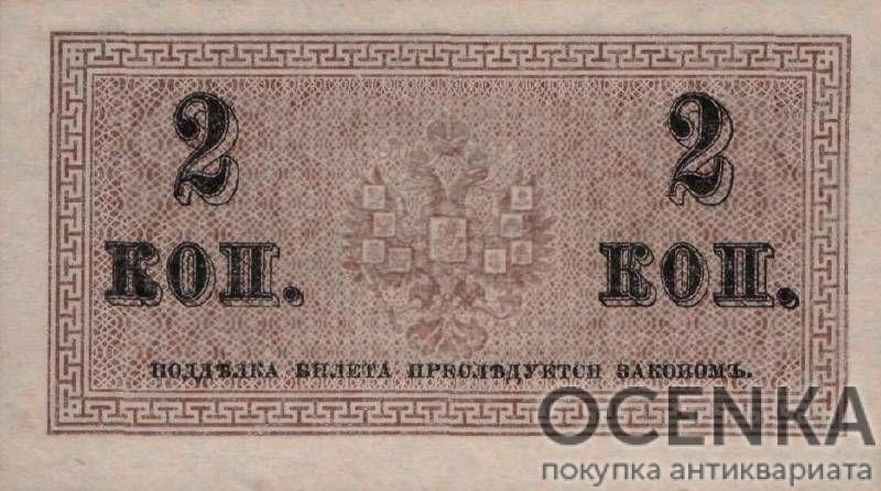Банкнота (Билет) Казначейские 2 копейки 1915-1917 года - 1