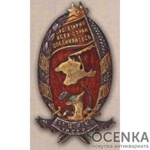 Нагрудный знак «1917 - 24. От Ц.И.К. Крымской ССР». 1924 г.