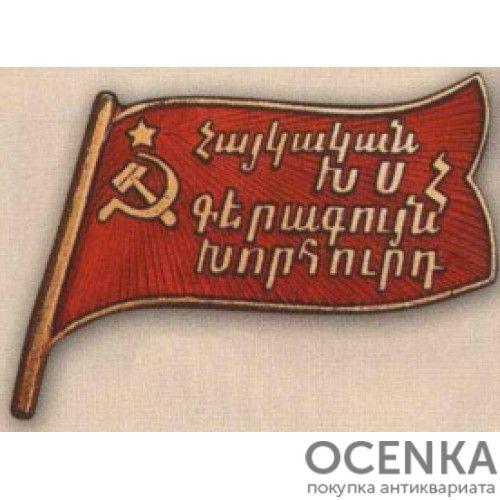 Нагрудный знак «Депутат ВС Армянской ССР». 1938 г. 1-й созыв