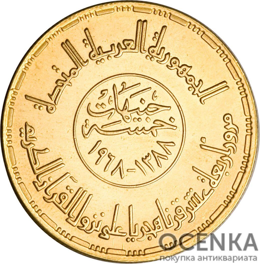 Золотая монета 5 Фунтов (5 Pounds) Египет - 4