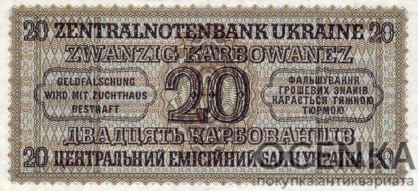 Банкнота 20 карбованцев 1942 года - 1