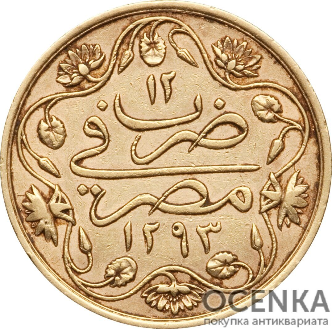 Золотая монета 100 Пиастров, Кирш (100 Piastres, Qirsh) Египет - 4