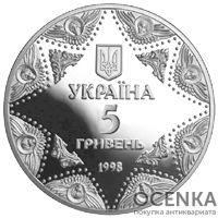 5 гривен 1998 год Успенский собор Киево-Печерской лавры - 1