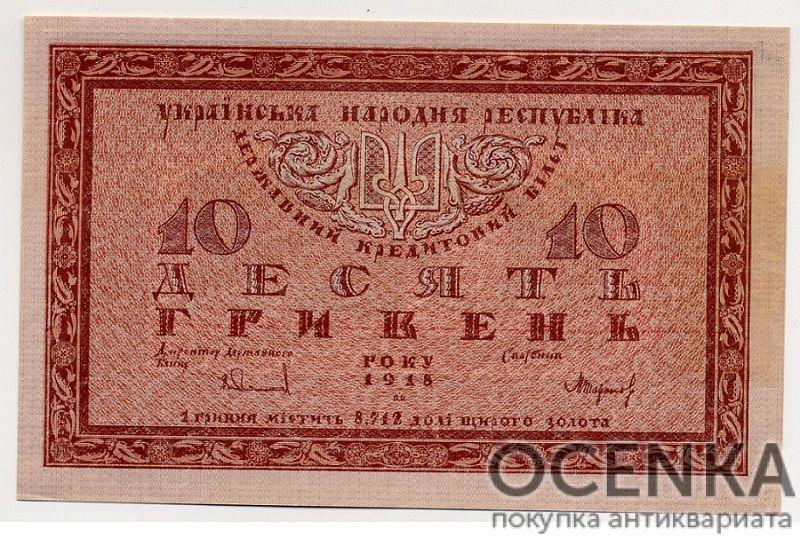 Банкнота 10 гривен 1918 года