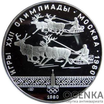 Серебряная монета 10 рублей 1980 года. Олимпиада-80. Гонки на оленьих упряжках