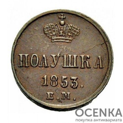 Медная монета Полушка Николая 1 - 3