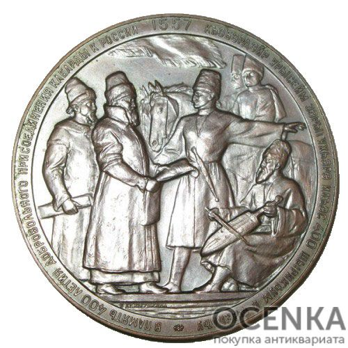 Памятная настольная медаль 400-летие добровольного присоединения Кабарды к России - 1