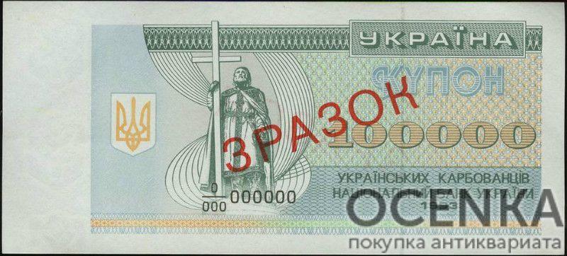 Банкнота 100000 карбованцев (купон) 1993 года ЗРАЗОК (образец)