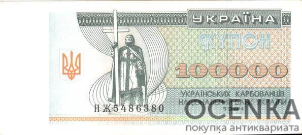 Банкнота 100000 карбованцев (купон) 1994 года