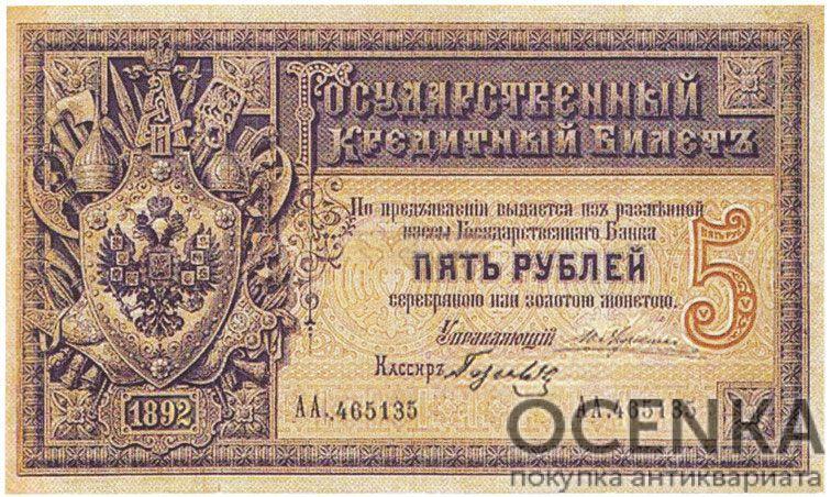 Банкнота (Билет) 5 рублей 1887-1896 годов