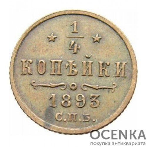 Медная монета 1/4 копейки Александра 3 - 4