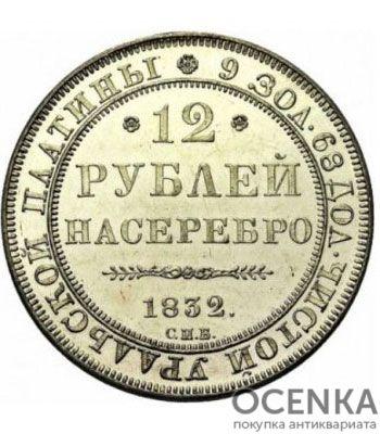 Платиновая монета 12 рублей 1832 года