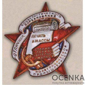 «Отличник соцсоревнования полиграфической промышленности». 1948 - 53 гг.