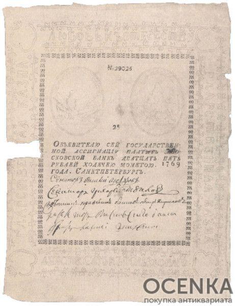 Ассигнация 25 рублей 1769-1785 годов - 1