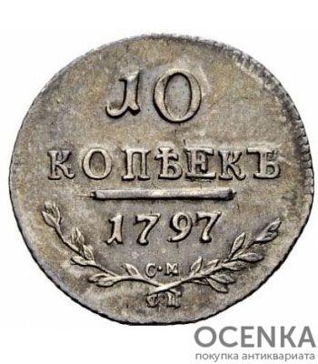 10 копеек 1797 года Павел 1