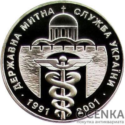 Медаль НБУ 10 лет Государственной пограничной службе 2001 год