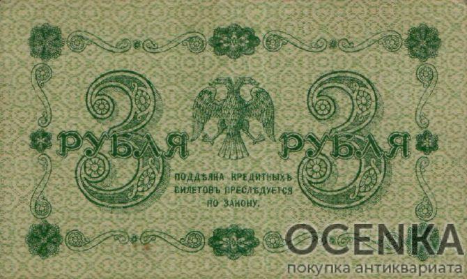 Банкнота РСФСР 3 рубля 1918-1919 года - 1