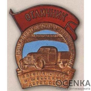«Отличник соцсоревнования автотранспорта и шоссейных дорог СССР». Тип 1. 1953 г.