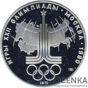 Серебряная монета 10 рублей 1977 года. Москва. Игры XXII Олимпиады. Эмблема
