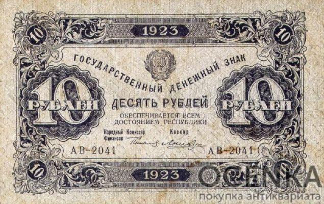 Банкнота РСФСР 10 рублей 1923 года (Первый выпуск)