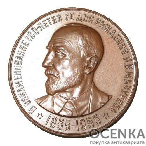 Памятная настольная медаль 100 лет со дня рождения И.В.Мичурина