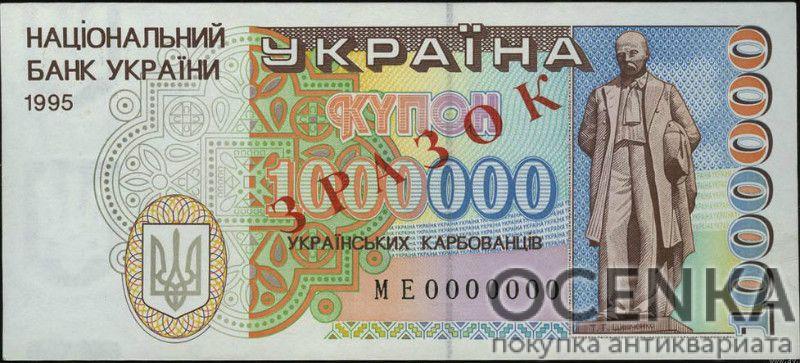 Банкнота 1000000 карбованцев (купон) 1995 года ЗРАЗОК (образец)