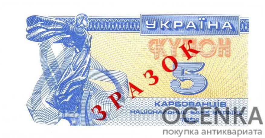 Банкнота 5 карбованцев (купон) 1991 года ЗРАЗОК (образец)
