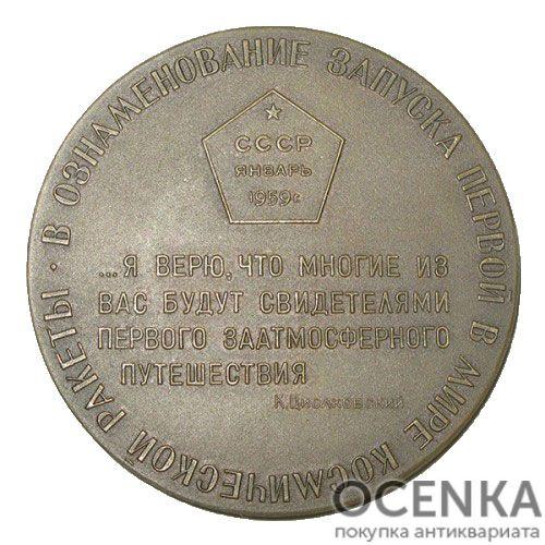 Памятная настольная медаль Запуск первой в мире космической ракеты с межпланетной станцией - 1