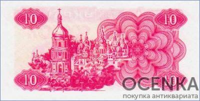 Банкнота 10 карбованцев (купон) 1991 года - 1