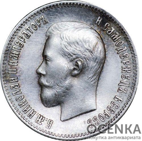 25 копеек 1900 года Николай 2 - 1