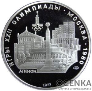 Серебряная монета 5 рублей 1977 года. Олимпиада-80. Минск