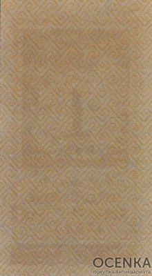 Банкнота (Марка) РСФСР 1 рубль 1922 года - 1