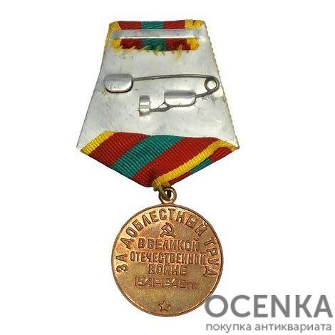 Медаль За доблестный труд в ВОВ - 1