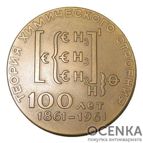 Памятная настольная медаль 100 лет теории химического строения вещества - 1