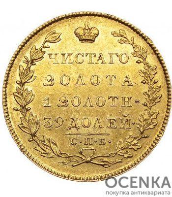 5 рублей 1831 года Николай 1 - 1