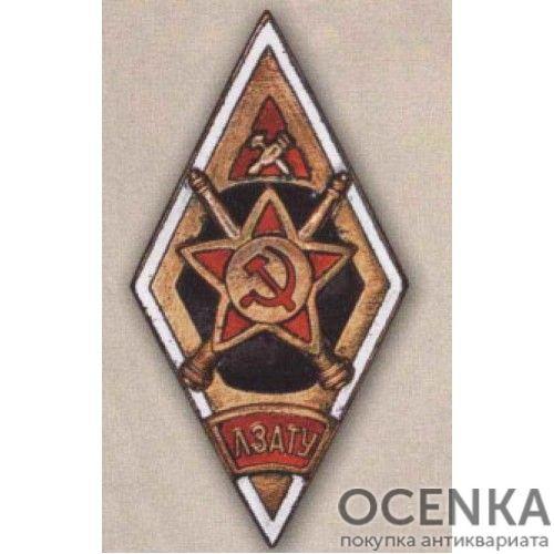 Ромб «ЛЗАТУ». Ленинградское зенитное артиллерийско-техническое училище
