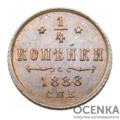 Медная монета 1/4 копейки Александра 3 - 1