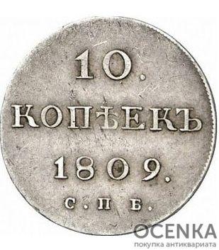 10 копеек 1809 года Александр 1