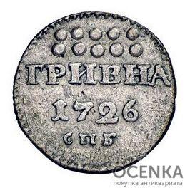 Гривна 1726 года Екатерина 1