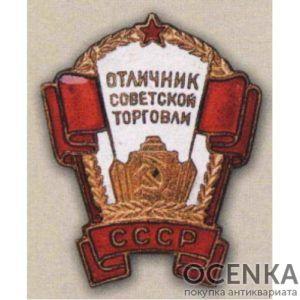 «Отличник советской торговли СССР». 50-е - 60-е гг.