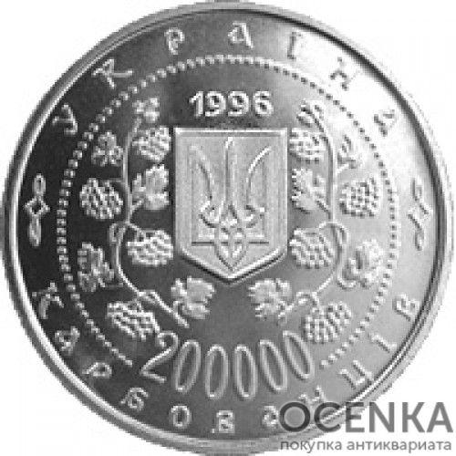 200000 карбованцев 1996 год Михаил Грушевский - 1