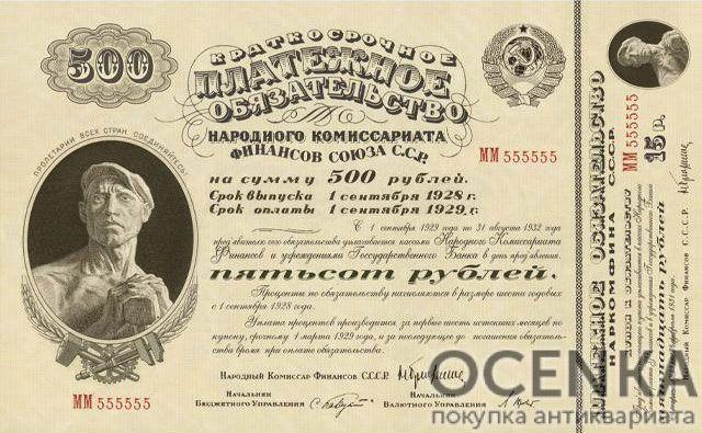 Банкнота 500 рублей 1928-1929 года
