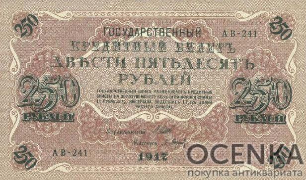 Банкнота 250 рублей 1917 года