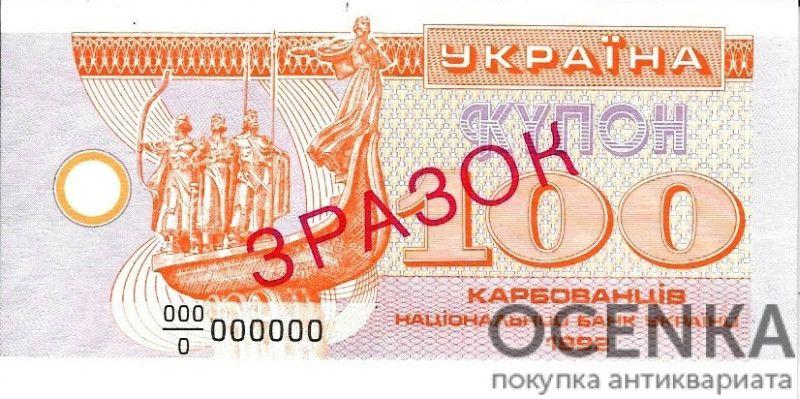 Банкнота 100 карбованцев (купон) 1992 года ЗРАЗОК (образец)