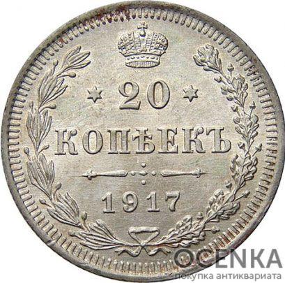 20 копеек 1917 года Николай 2
