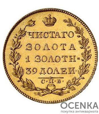 5 рублей 1827 года Николай 1 - 1