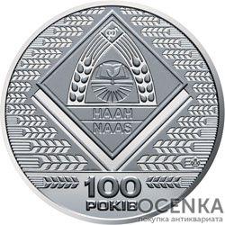 Медаль НБУ 100 лет Национальной академии аграрных наук Украины 2018 год - 1