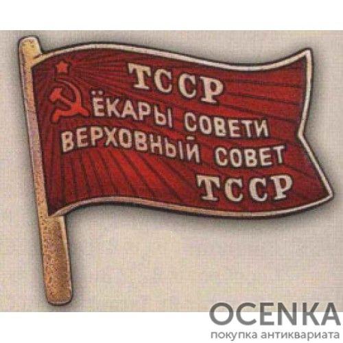 Нагрудный знак «Депутат ВС Туркменской ССР». 1947 – 51 гг. 2 – 3 созывы