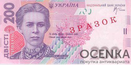 Банкнота 200 гривен 2007-2014 года ЗРАЗОК (образец)
